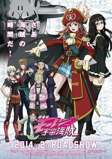 Gekijouban Mouretsu Pirates