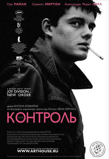 Контроль (2007) - фильм музыкальная драма смотреть онлайн