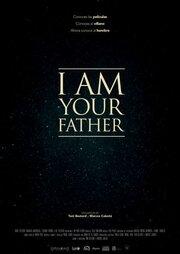 Я твой отец (2015)