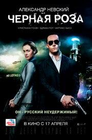 Смотреть Черная роза (2014) в HD качестве 720p