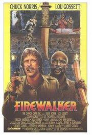 Идущий в огне (1986)