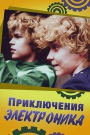 Смотреть Приключения Электроника (1979) в HD качестве 720p