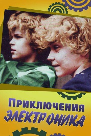 Приключения Электроника (1979) полный фильм