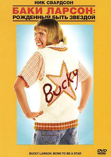 Баки Ларсон: Рожденный быть звездой (Bucky Larson: Born to Be a Star)