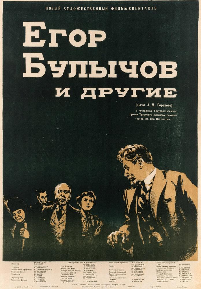 Посте Егор Булычов и другие