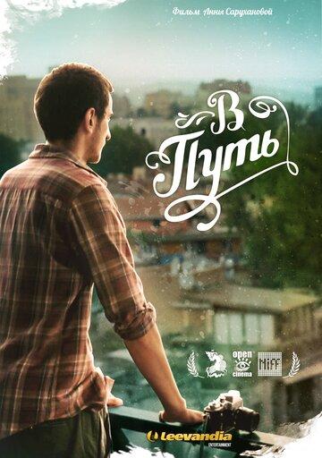 В путь (2012) полный фильм