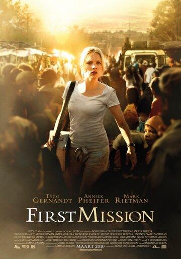 Первая миссия