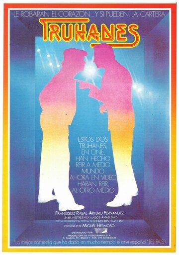 Мошенники (1983)