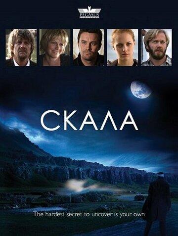 Скала (2009) полный фильм