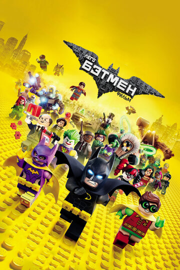 Лего Фильм: Бэтмен смотреть онлайн