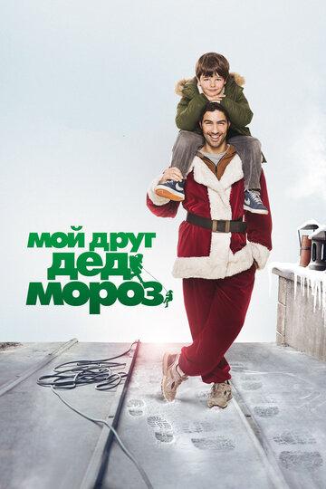 ��� ���� ��� ����� (Le père Noël)