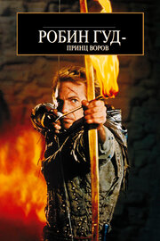 Робин Гуд: Принц воров (1991)