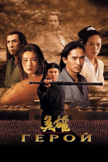 Постер к фильму Герой (2002)