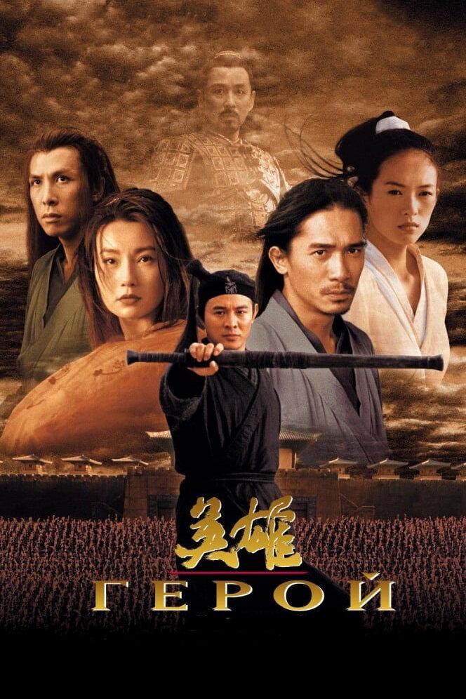 Герой | Ying xiong | Смотреть онлайн HD