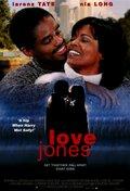 Лов Джоунс (1997)
