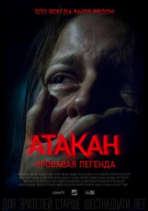 Atakan: The Bloody Legend (2020) Dual Audio Hindi 300MB WEBRip 480p