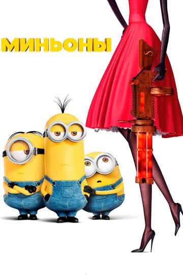 Миньоны (2015) полный фильм онлайн
