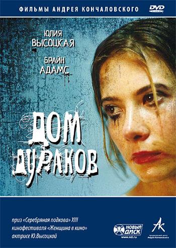 Дом дураков 2002