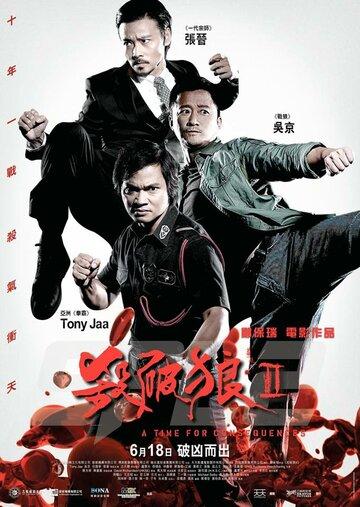 Фильм Кино меч 2