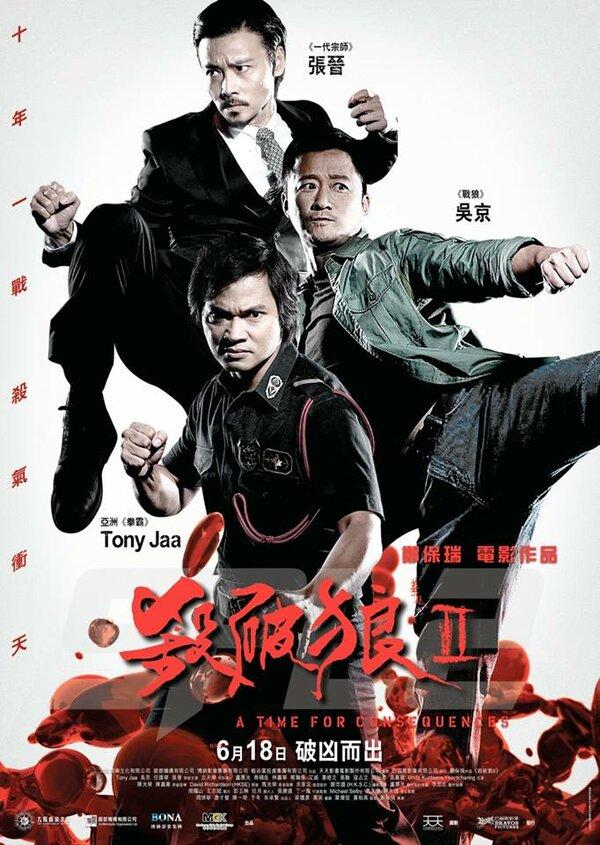 Отзывы к фильму – S.P.L. Звёзды судьбы 2 (2015)