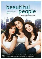 Славные люди (2005)