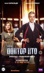 Смотреть онлайн Доктор Кто: Глубокий вдох