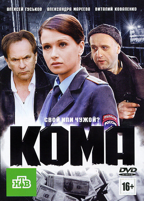 Кома (ТВ)
