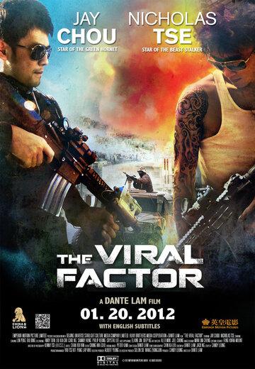 Фильм Вирусный фактор