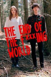 Конец ***го мира (2017) полный фильм онлайн