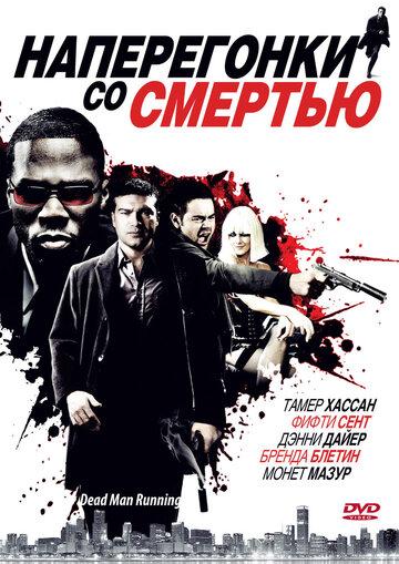Наперегонки со смертью (2009)