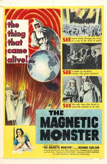 Магнитный монстр (1953)