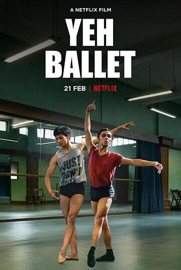 Да, балет 2020   МоеКино