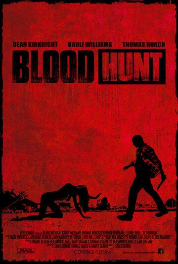 Кровавая охота
