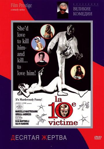 Десятая жертва (La decima vittima)
