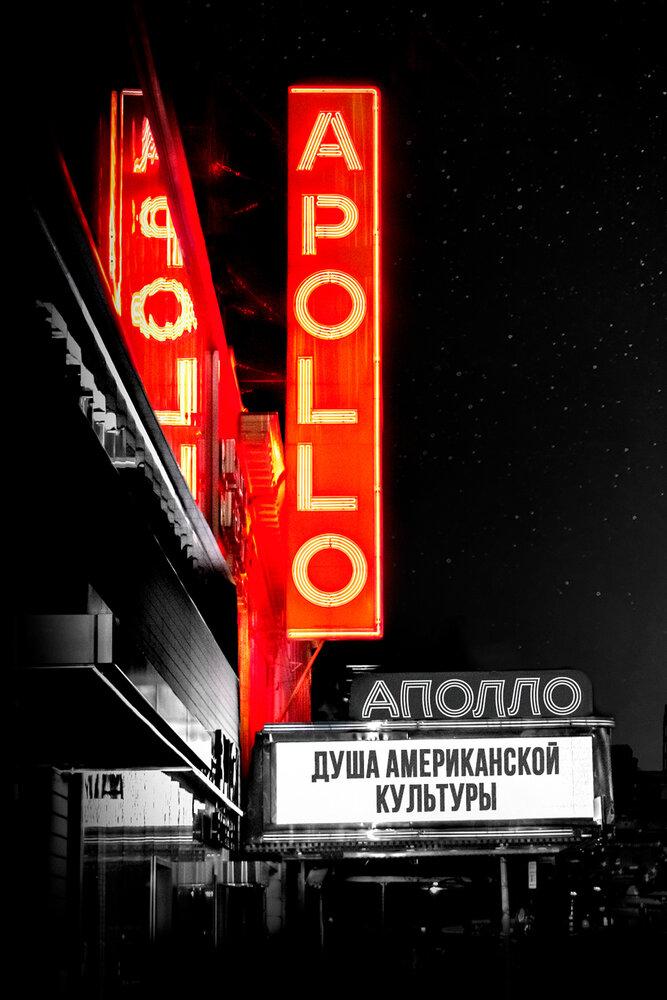 """Театр """"Аполло"""" / The Apollo. 2019г."""