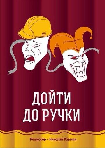 Кино Гуляй, Вася!