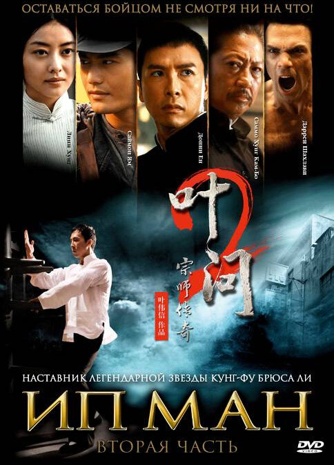 Ип Ман 2 / Yip Man 2 (2010)