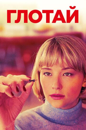 Глотай (2019) (2019) — отзывы и рейтинг фильма