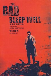 Плохие спят спокойно (1960)