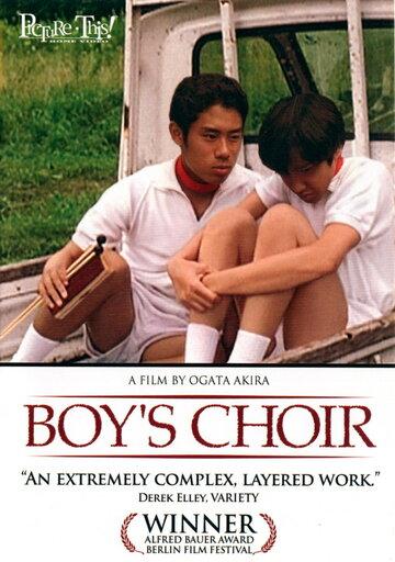 Хор для мальчиков (2000)