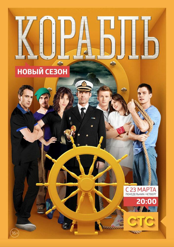 Продолжение популярного постапокалиптического сериала «корабль», адаптации испанского сериала «ковчег» (el barco). Герои сериала «корабль ».