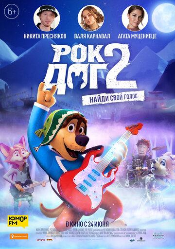 Рок Дог 2 (2020)