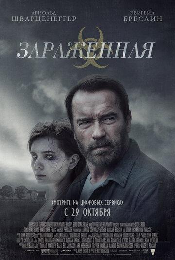 Зараженная (2014) полный фильм онлайн