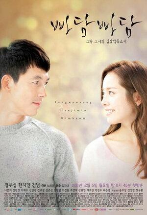 300x450 - Дорама: Падам-падам... Стук их сердец / 2011 / Корея Южная
