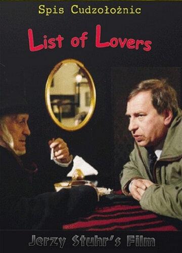 Список любовниц (1994)