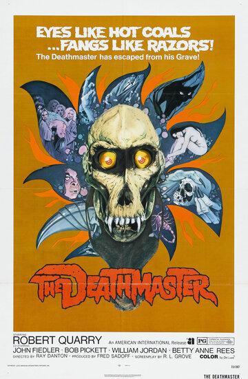 Повелитель смерти (1972)