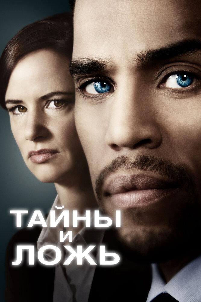 Сериал Тайны и ложь / Secrets & Lies 2015 смотреть онлайн