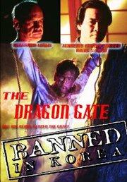 Врата дракона (1994)