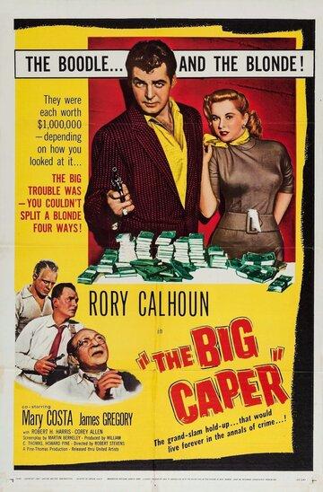 Большая афера (1957)