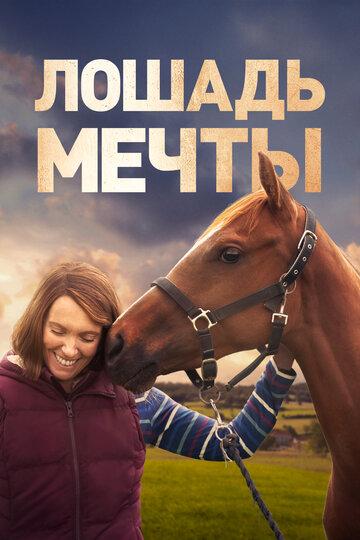 Лошадь мечты / Dream Horse / 2020